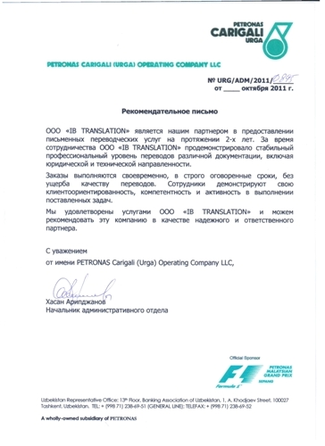 рекомендательное письмо Torg.uz